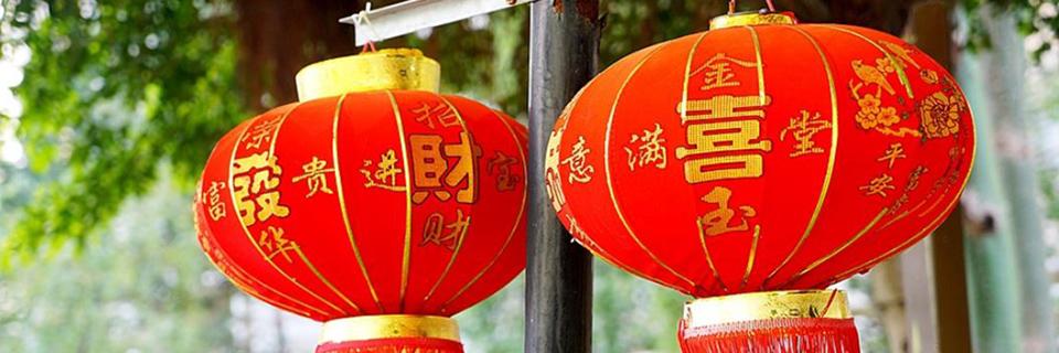 Kiinalainen uusi vuosi